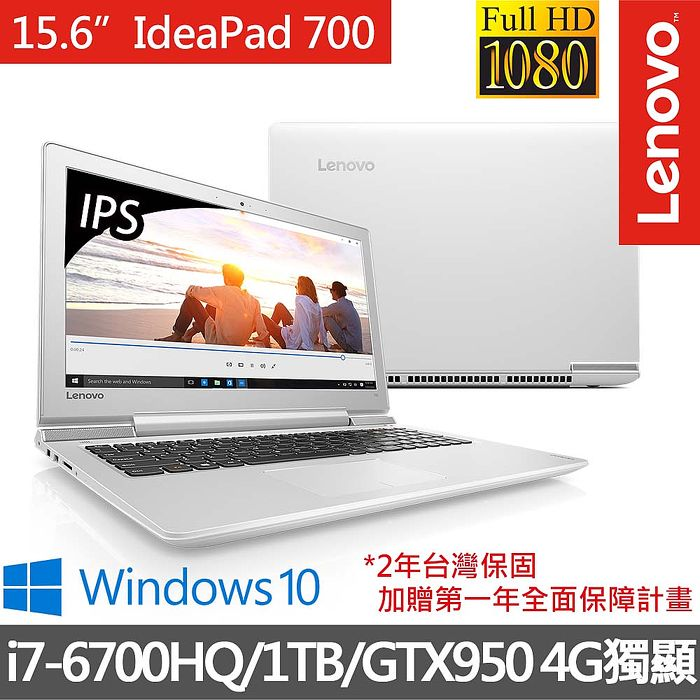 【Lenovo】IdeaPad 700-15ISK 80RU00N2TW 15.6吋FHD i7-6700HQ四核心/ GTX950M_4G獨顯/4G/1TB/Win10專業繪圖 電競筆電 純淨白
