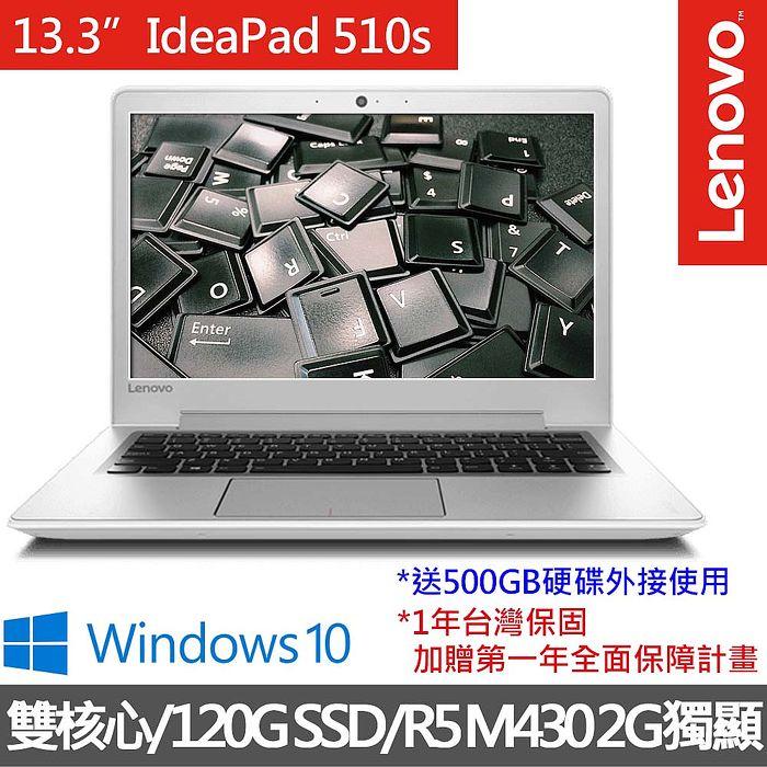 Lenovo 聯想 IdeaPad 510S 80SJ009TTW 13.3吋/4405U雙核/AMD 2G獨顯/4G/120G SSD/Win10 超值獨顯筆電