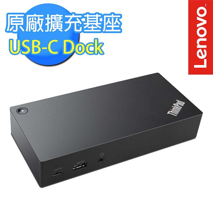 【Thinkpad】Lenovo 聯想 ThinkPad USB-C Dock 40A90090TW 擴充基座 原廠配件