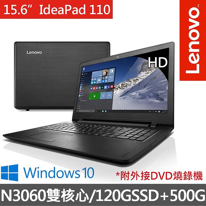 Lenovo 聯想 IdeaPad 110-15IBR 80T70026TW 15.6吋/雙核心/120G SSD+500GB/Win10 雙硬碟筆電加贈Win10家用版,120G SSD