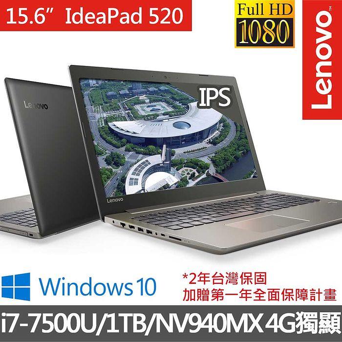 【限時送好禮】Lenovo IdeaPad 520 80YL000KTW (15.6吋FHD i7-7500U雙核心/NV 940MX 4G獨顯/4G/1TB/Win10)效能時尚 筆電 灰