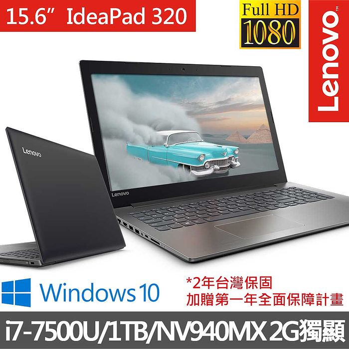 【Lenovo】IdeaPad 320 80XL0016TW (15.6吋FHD i7-7500U/NV 940MX 2G獨顯/4G/1TB/Win10) 簡潔效用款筆電 灰