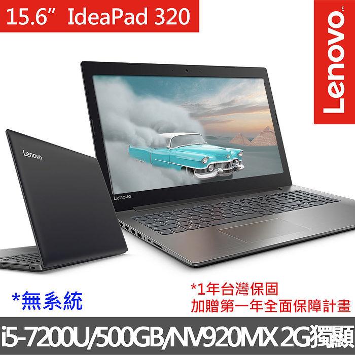 【Lenovo】IdeaPad 320 15.6吋HD i5-7200U雙核/ NV 920MX 2G獨顯/4G/500GB/無系統/超值效用款筆電 尊榮灰(80XL000UTW)贈原廠筆電包