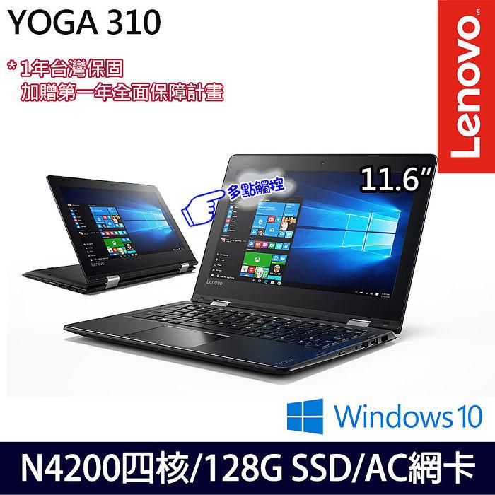 【Lenovo 聯想】YOGA310 80U2004KTW (11.6吋/N4200/4G/128G SSD/Win10)翻轉觸控筆電