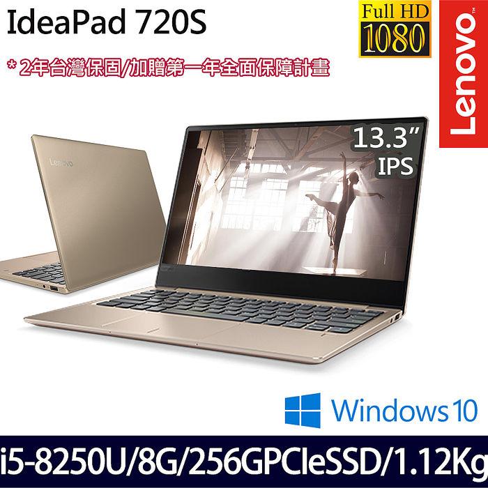 【Lenovo 聯想】IdeaPad 720S 81BV0004TW(13.3吋FHD/i5-8250U/8G/256G SSD/Win10)極輕薄疾速 筆電