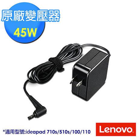 【Lenovo】 原廠現貨 45W Ideapad變壓器(GX20K11838)★憑發票保固一年