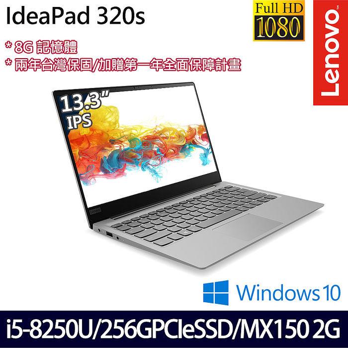 【Lenovo 聯想】IdeaPad 320S 81AK00CYTW (13.3吋FHD/i5-8250U/8G/256G PCIe SSD/MX150 2G獨顯/Win10)強效輕巧文書筆電