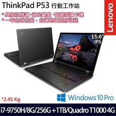 Lenovo ThinkPad P53 20QNCTO1WW 15.6吋商務工作站筆電 (i7-9750H/8G/1TB+256GSSD/Quadro T1000 4G/Win10 Pro)