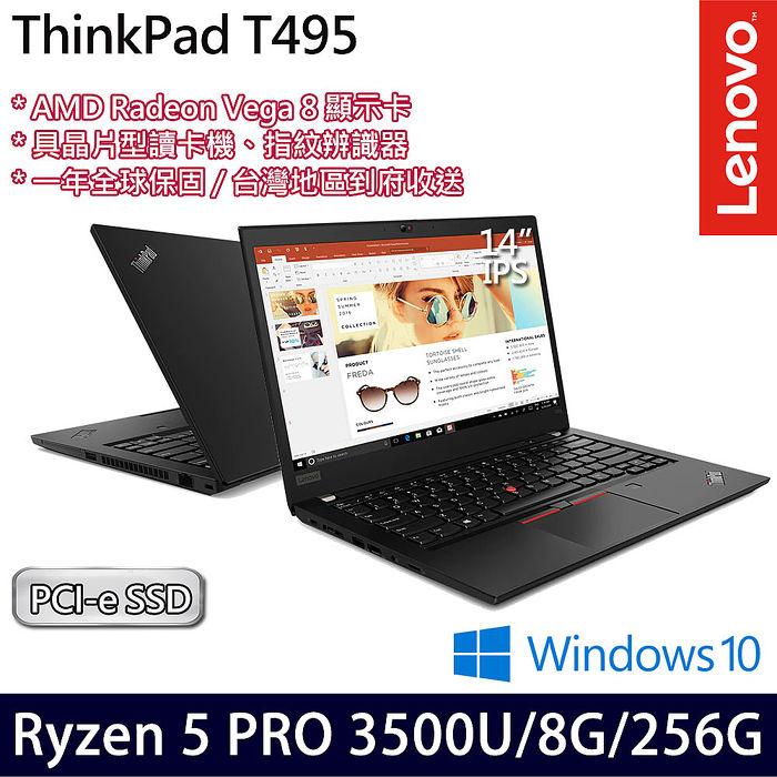 Lenovo ThinkPad T495 20NJS04E00 14吋商務筆電 (R5 PRO-3500U/8G/256G PCIe SSD/Vega8顯示/Win10/一年保固)