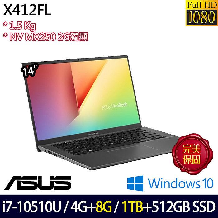 (全面升級)ASUS 華碩 X412FL-0341G10510U 14吋輕薄筆電-星空灰 (i7-10510U/4G+8G/512G PCIe SSD+1TB/MX250_2G/Win10)