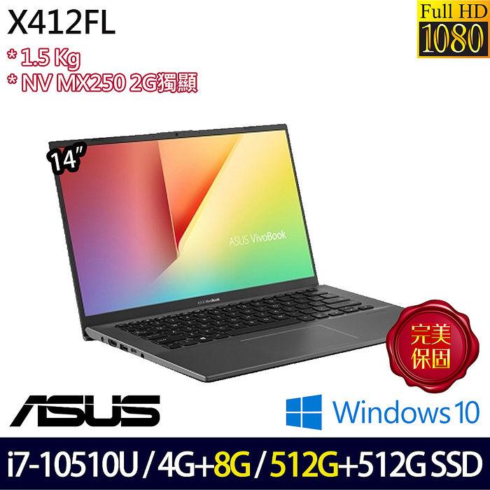 (全面升級)ASUS 華碩 X412FL-0341G10510U 14吋輕薄筆電-星空灰 (i7-10510U/4G+8G/512G PCIe SSD+512G/MX250_2G/Win10)
