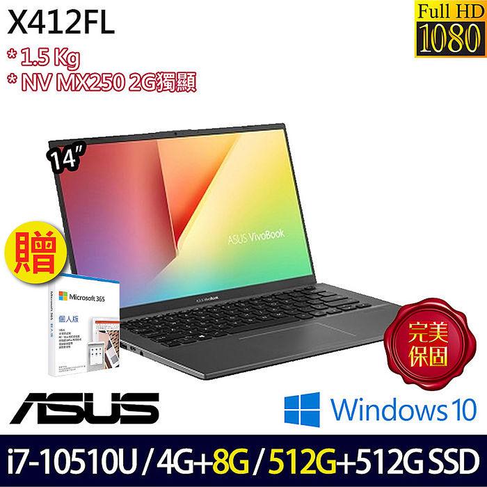 【加碼送Office 365】(全面升級)ASUS 華碩 X412FL-0341G10510U 14吋輕薄筆電-星空灰 (i7-10510U/4G+8G/512G PCIe SSD+512G/MX250_2G/Win10)