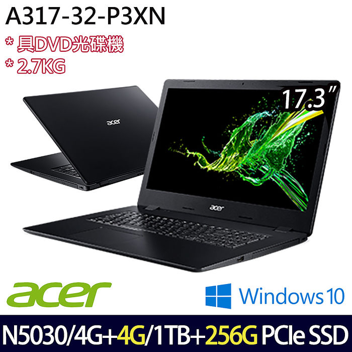 【全面升級版】ACER 宏碁 A317-32-P3XN 17.3吋超值輕薄筆電 (N5030/4G+4G/1TB+256G PCIe SSD/Win10)