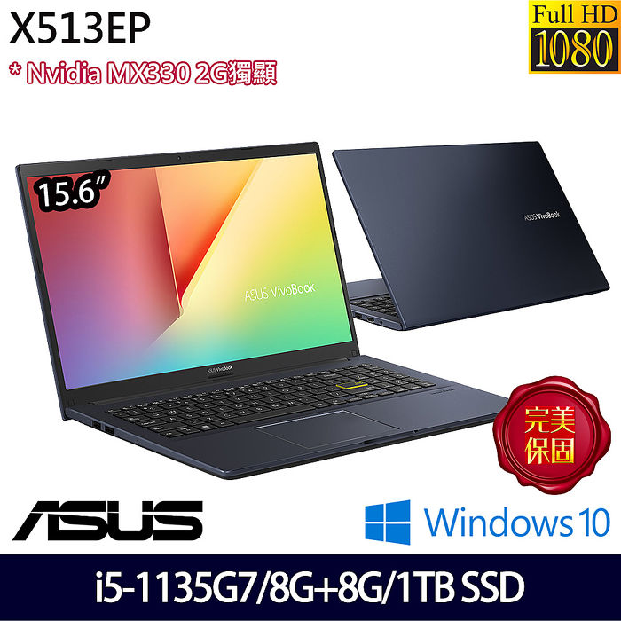 【全面升級版】ASUS 華碩 X513EP-0241K1135G7 15.6吋輕薄筆電-酷玩黑 i5-1135G7/8G+8G/1TB SSD/MX330 2G/Win10