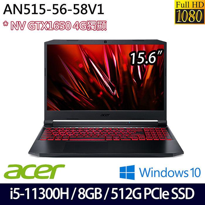ACER宏碁 AN515-56-58V1 15.6吋電競筆電 i5-11300H/8G/512G PCIe SSD/GTX1650 4G/Win10
