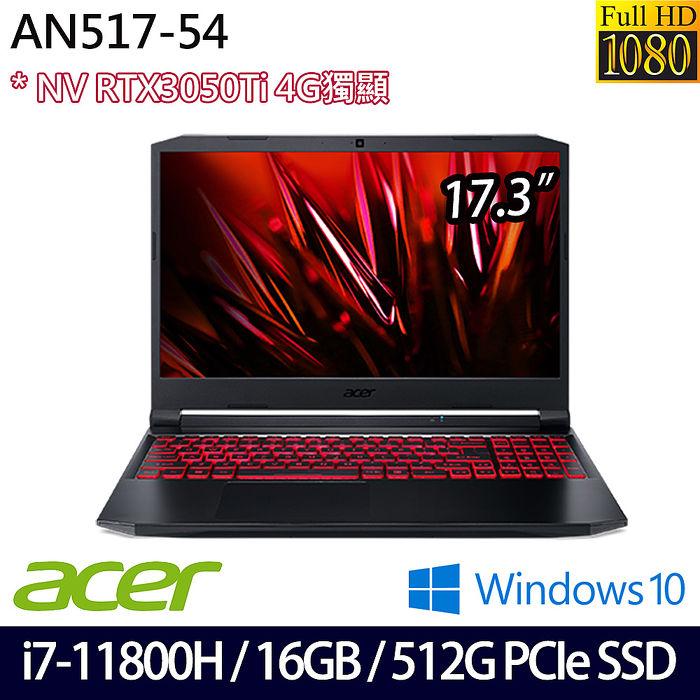 ACER宏碁 AN517-54 17.3吋電競筆電 i7-11800H/16G/512G PCIe SSD/RTX3050Ti 4G/W10