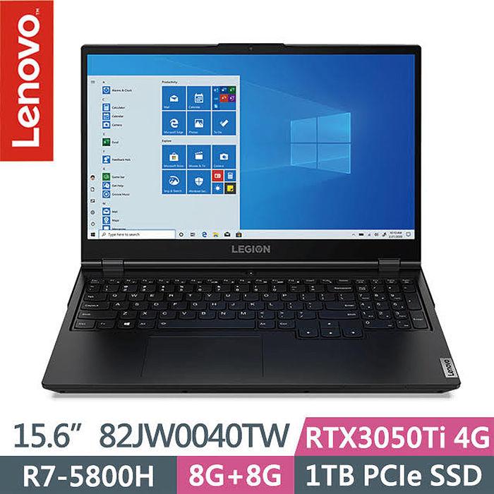 【全面升級版】Lenovo聯想 Legion 5 82JW0040TW 15.6吋電競筆電 (R7-5800H/16G/1TB PCIe SSD/RTX3050Ti 4G/Win10)