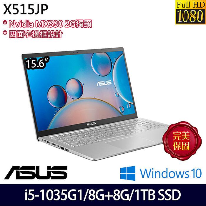 【全面升級版】ASUS 華碩 X515JP-0471S1035G1 15.6吋輕薄筆電-冰河銀 i5-1035G1/8G+8G/1TB SSD/MX330 2G/Win10