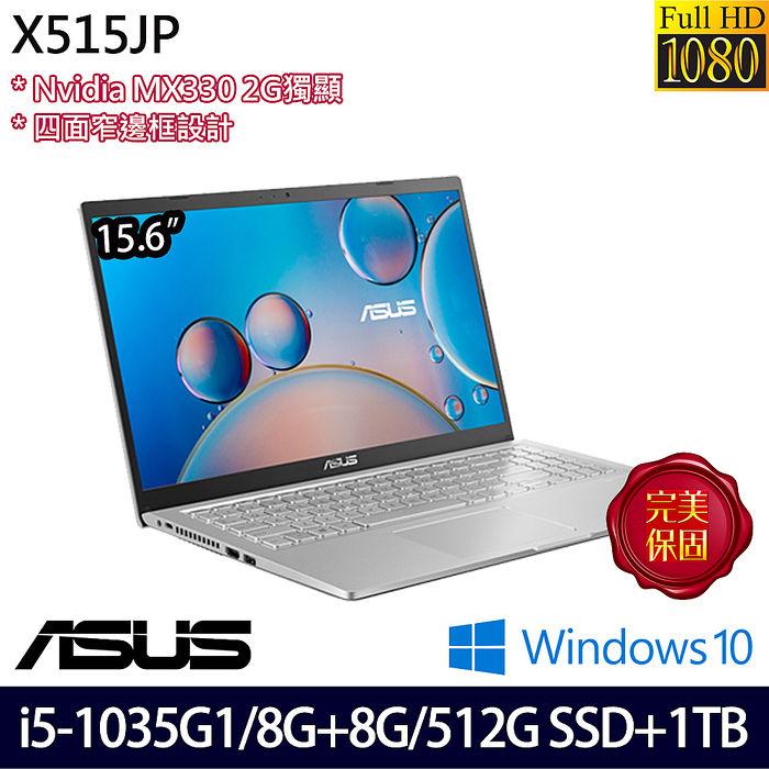 【全面升級版】ASUS 華碩 X515JP-0471S1035G1 15.6吋輕薄筆電-冰河銀 i5-1035G1/8G+8G/512G PCIe SSD+1TB/MX330 2G/Win10