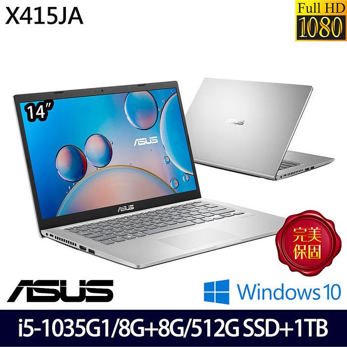 【全面升級版】ASUS 華碩 X415JA-0481S1035G1 14吋輕薄筆電-冰河銀 (i5-1035G1/8G+8G/512G PCIe SSD+1TB/W10)