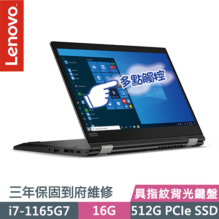 Lenovo 聯想 ThinkPad L13 YOGA 13.3吋翻轉觸控筆電 (i7-1165G7/16G/512G PCIe SSD/Win10/三年到府維修)