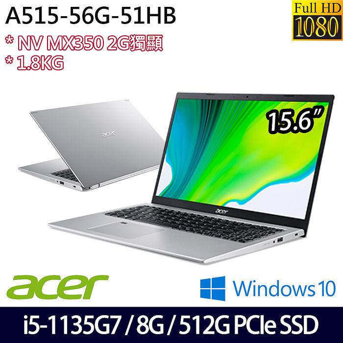 ACER 宏碁 A515-56G-51HB 15.6吋窄邊筆電 銀 i5-1135G7/8G/512G PCIe SSD/MX350 2G/W10