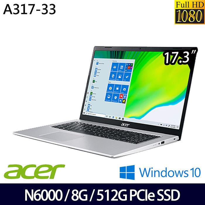 ACER 宏碁 A317-33-P7SF 17.3吋大筆電 N6000/8G/512G PCIe SSD/Win10