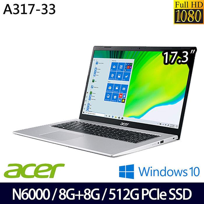 【記憶體升級版】ACER 宏碁 A317-33-P7SF 17.3吋大筆電 N6000/8G+8G/512G PCIe SSD/Win10