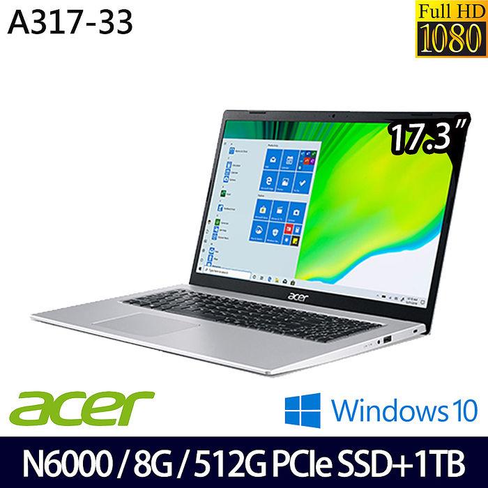 【硬碟升級版】ACER 宏碁 A317-33-P7SF 17.3吋大筆電 N6000/8G/512G PCIe SSD+1TB/Win10