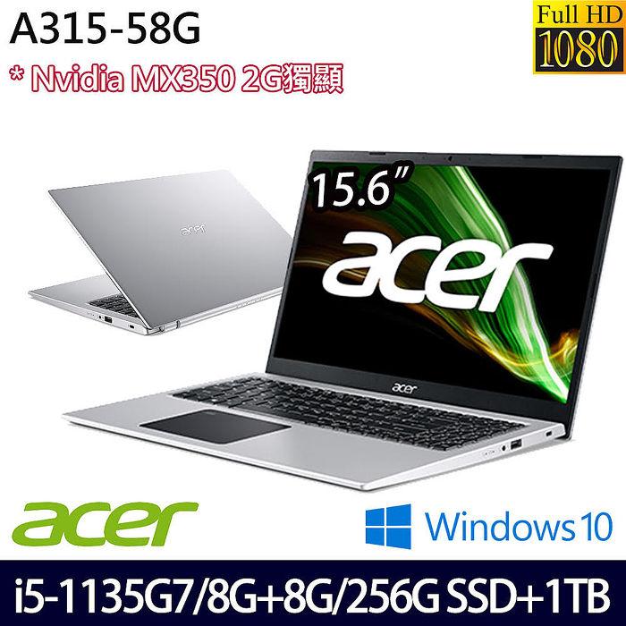 【記憶體升級版】ACER宏碁 A315-58G-52YG 15.6吋輕薄筆電 i5-1135G7/8G+8G/1TB+256G PCIe SSD/MX350 2G/Win10