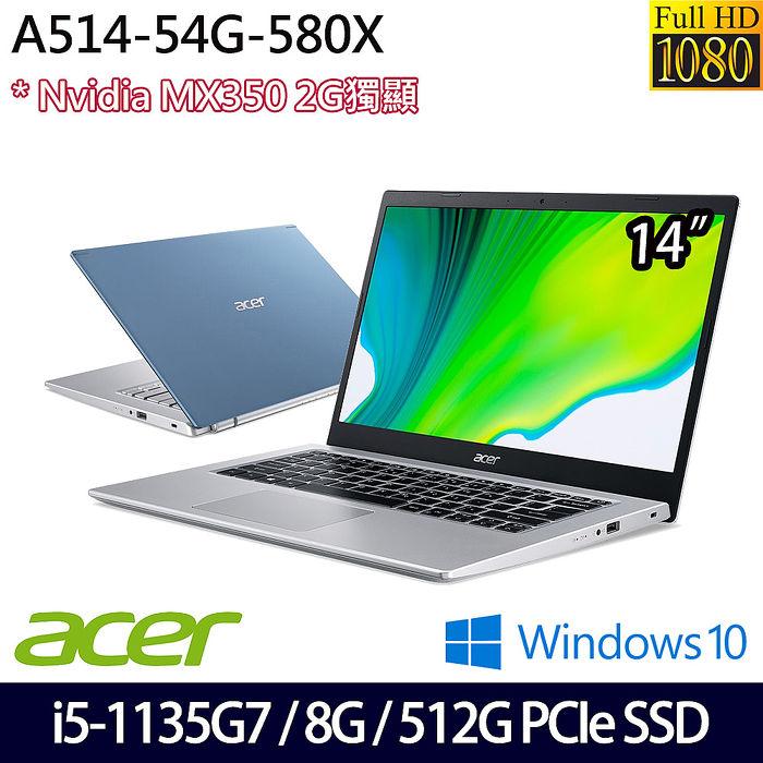 ACER宏碁 A514-54G-580X 14吋輕薄筆電 藍 i5-1135G7/8G/512G PCIe SSD/MX350 2G/Win10