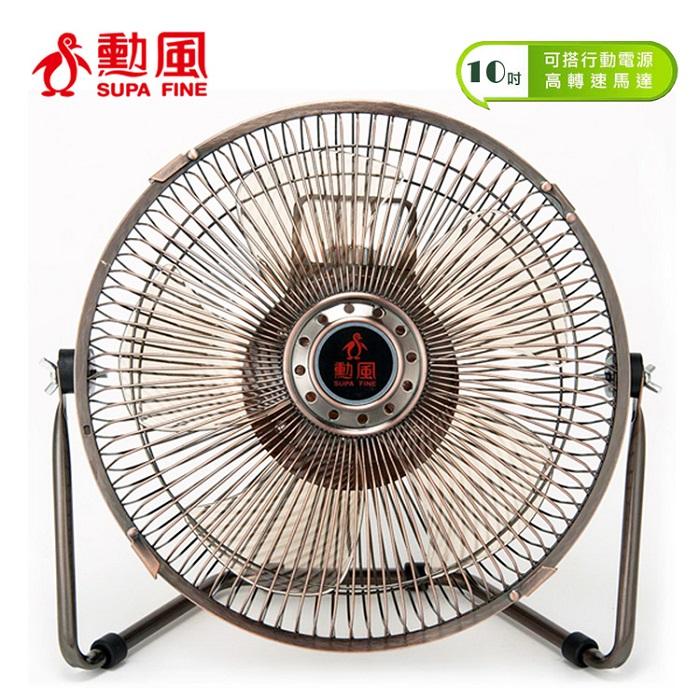 【勳風】U-take 10吋DC行動古銅扇HF-B110GDC(10吋 DC風扇)-家電.影音-myfone購物