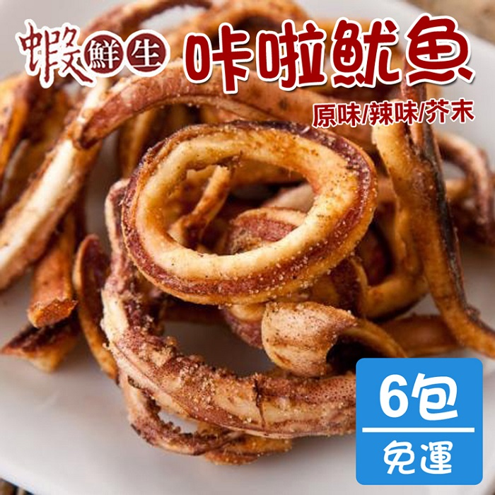 【買買趣】蝦鮮生香脆卡啦魷魚酥(原味/辣味/芥末)(25g±10%)/包x6包組~口味任選 -1611