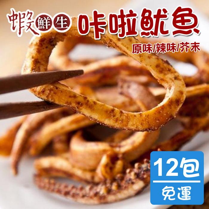 【買買趣】蝦鮮生 香脆卡啦魷魚酥(原味/辣味/芥末)(25g±10%)/包x12包組~口味任選? 秋季午茶芥未