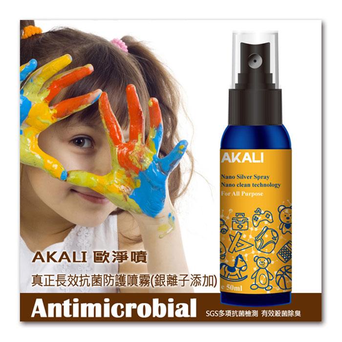 AKALI 歐淨噴 奈米銀長效萬用消毒抗菌噴霧