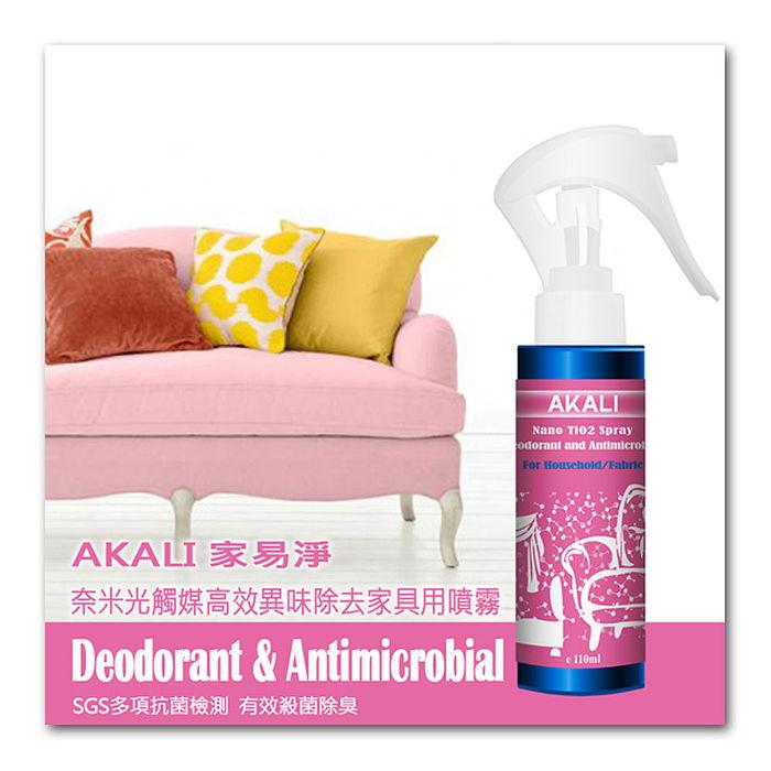 AKALI 家易淨 TiO2奈米光觸媒高效殺菌除臭家具用噴霧