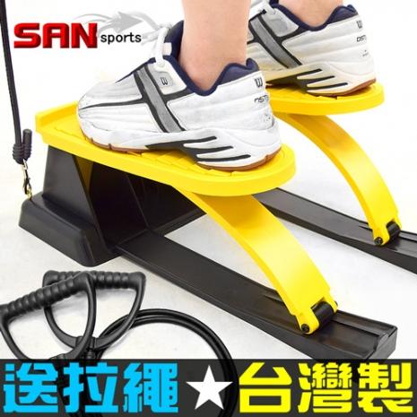 【SAN SPORTS 山司伯特】全活氧拉繩彈力踏步機