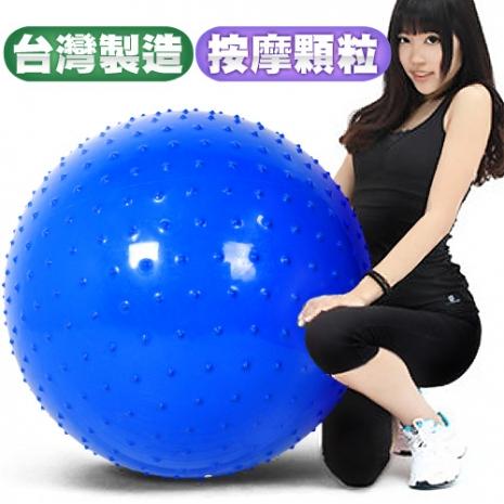 台灣製造26吋按摩顆粒韻律球
