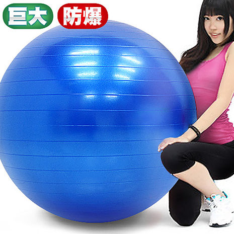 85cm防爆瑜珈球