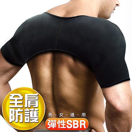 彈性運動護肩帶