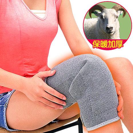 純羊毛加厚保暖護膝