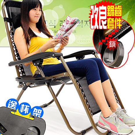 輕巧型無重力躺椅(送杯架)