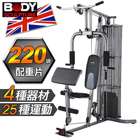 【BODY SCULPTURE】220磅綜合重量訓練機