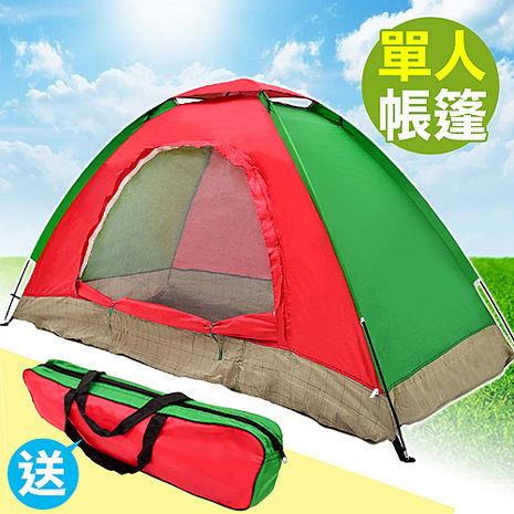 單人帳篷-促銷