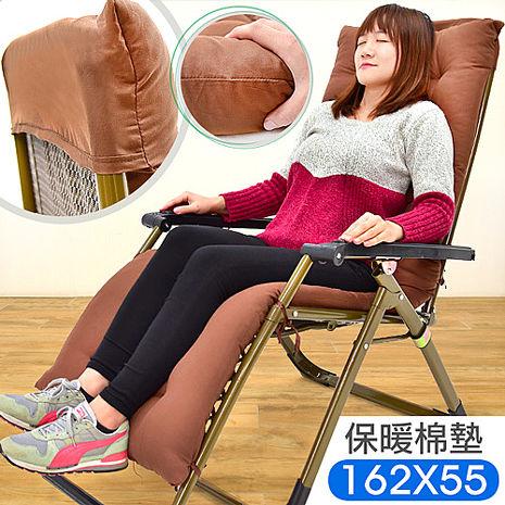 加長162X55保暖加厚折疊躺椅墊
