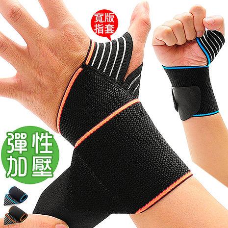 可調節護腕帶  加壓繃帶  健身護腕帶   姆指護腕