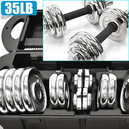橡膠握把35磅電鍍啞鈴組合(送收納盒) 35LB啞鈴