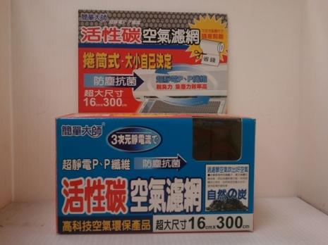 簡單大師活性炭空氣瀘綱(小)