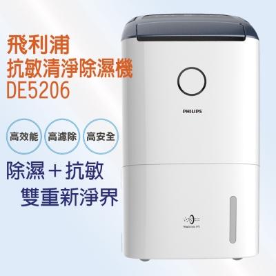 (贈快潔適消毒噴霧)飛利浦抗敏級清淨除濕機DE5206
