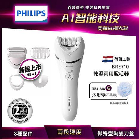 【送沐浴球】Philips飛利浦 旗艦款4合1乾濕兩用拔刮美體刀 除毛刀 BRE710